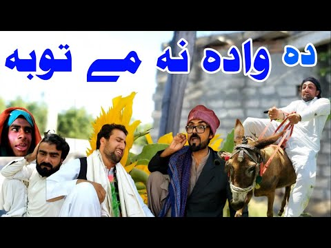 Pashto Funny Video By Charsadda Vines   Da Wada Na Me Tuba Da