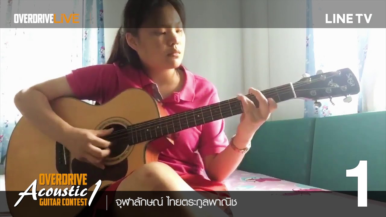 Overdrive Acoustic Guitar Contest – หมายเลข 1