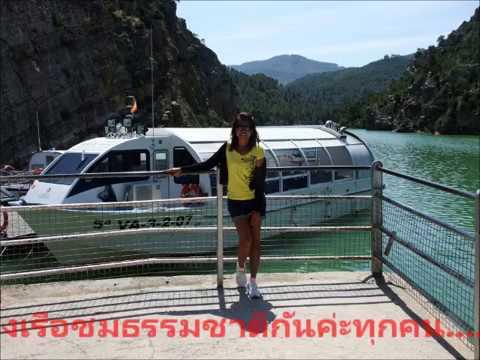 นั่งเรือชมธรรมชาติที่ Cofrentes,Valencia บรรยากาศดีมากกก  #เที่ยวละไม #สไตล์รถบ้าน#คนไทยในสเปน
