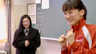 綾瀬はるか/コカコーラ福島イベント サプライズ映像