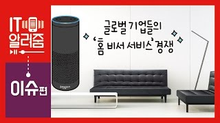 #54 [IT알려줌-이슈편] 글로벌 기업들의 '홈 비서 서비스' 경쟁