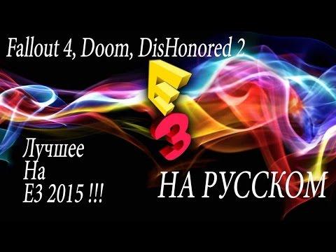 E3 2015 на РУССКОМ. Лучшее от Bethesda