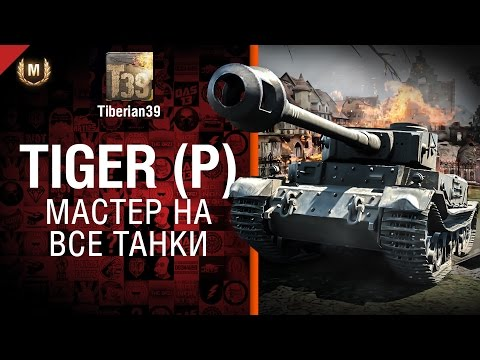 Мастер на все танки №94: Tiger P - от Tiberian39 [World of Tanks]