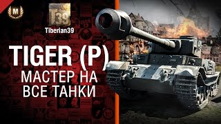 Tiger P - от Tiberian39