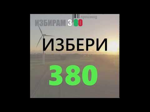 ИЗБИРАМ 380 - кампания в подкрепа на производителите на български храни