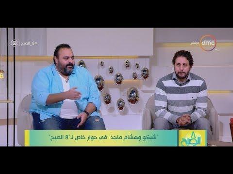 """الحوار الكامل مع هشام ماجد وشيكو في """"8 الصبح"""""""