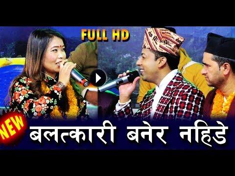 (Devi Gharti & Khuman Adhikari | New Songs ''आफनी भन्दा राम्रो लाग्छ अर्काकी बुढी'' | New Live Dohori - Duration: 13 minutes.)