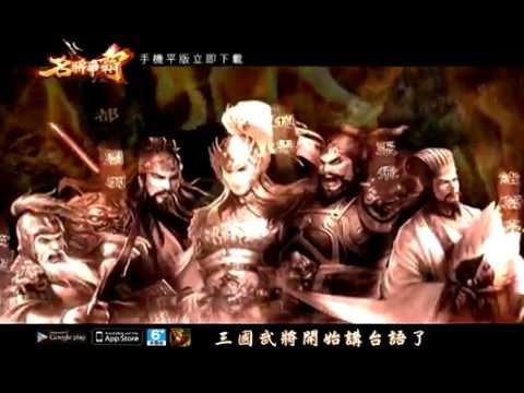 Video of Efun-名將爭霸國際版-君臨天下
