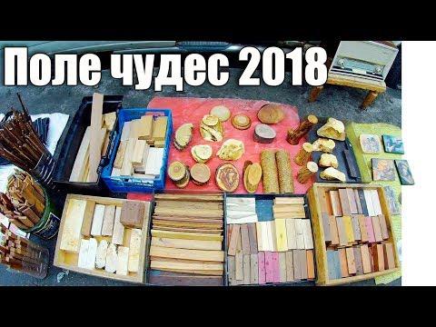 Киевская барахолка. Январь 2018 (1 серия)
