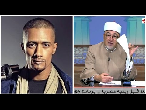 خالد الجندي لمحمد رمضان: لن أرد عليك لأنك تجاوزت في الكلام