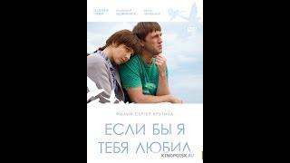 Download Video Ako bih te voleo - Ruski film sa prevodom MP3 3GP MP4