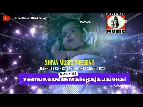 Video Nagpuri Jesus Song Jharkhand- Raja Janma | Nagpuri Jesus Song Video Album - YESHU KA JANAM download in MP3, 3GP, MP4, WEBM, AVI, FLV January 2017