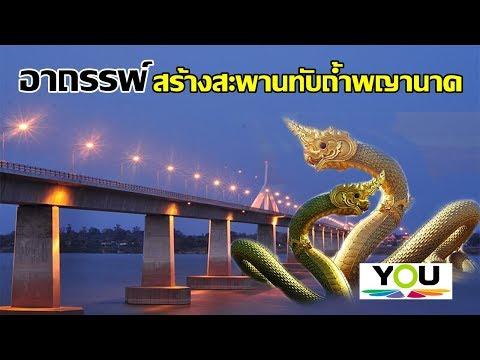 สะพรึง!! เรื่องราวอาถรรพ์ เมื่อสร้างสะพานทับถ้ำพญานาค (The Wrathful of Naga) (видео)