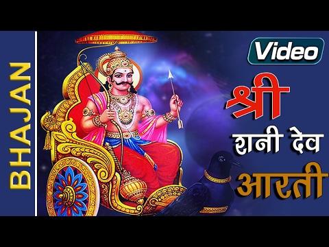 Video Sanidev Ki Aarti  [Rajasthani Shanidev Bhajan] by Rakesh Parik download in MP3, 3GP, MP4, WEBM, AVI, FLV January 2017