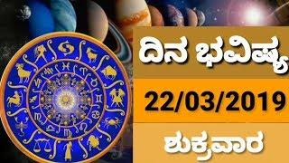 ದಿನ ಭವಿಷ್ಯ | Astrology in kannada | Dina Bhavishya | Variety Vishya