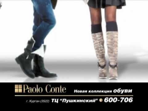Paolo Conte в Санкт-Петербурге - адреса магазинов