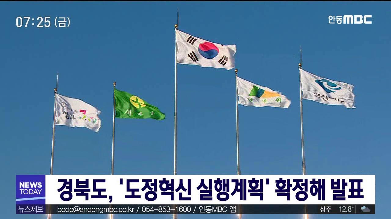 경북도,'도정혁신 실행계획'확정해 발표