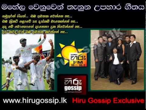 Sanga and Mahela on Who Wants to be a Millionaire (part 2)