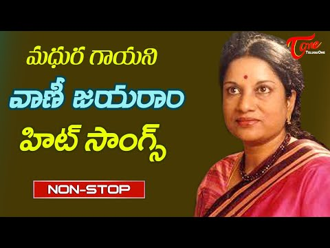 Veteran Singer Vani Jayaram Birthday Special | Telugu Super Hit Songs Jukebox | Old Telugu Songs