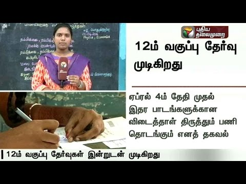 Higher-Secondary-Exams-get-over-today-Detailed-report-about-the-same