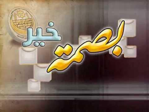 بصمة الخير- جمعية البر الخيرية باللسمر وباللحمر