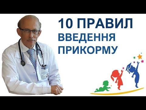 10 правил введення прикорму - останні Європейські рекомендації