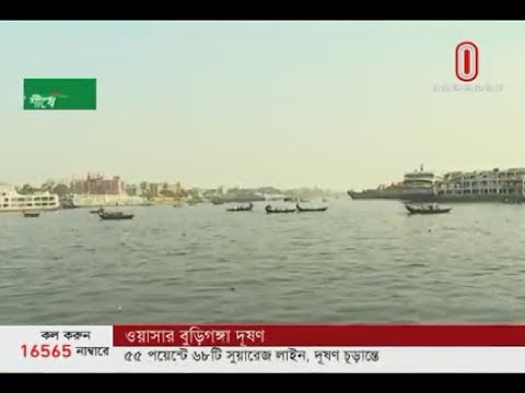 Buriganga polluted by WASA (08-12-2019) Courtesy: Independent TV