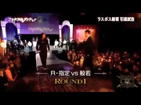 , title : 'R-指定 vs 般若'