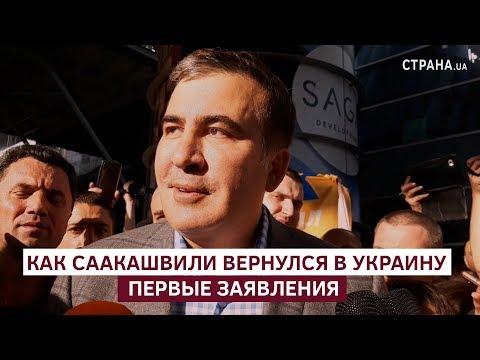 Как встречают Саакашвили в Киеве!
