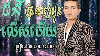 Nonton                                                                                                     Bong Srolanh Oun Lers Hery Mp3   Khemarak Sereymun Film Subtitle Indonesia Streaming Movie Download