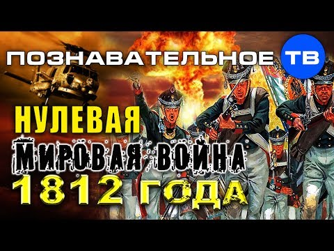 Неудобная история: Нулевая мировая война 1812 года (Познавательное ТВ Артём Войтенков) - DomaVideo.Ru