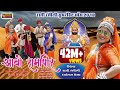 Download Lagu Rani Rangili Baba Ramdevra Exclusive Song 2018 #आवो रामापीर Aavo Ramapeer - Rajasthani Dj Hits Song Mp3 Free