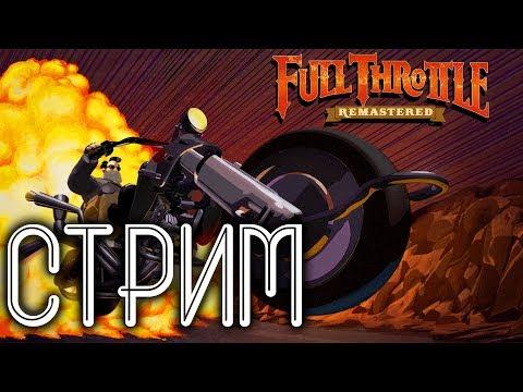 Full Throttle Remastered Полное прохождение