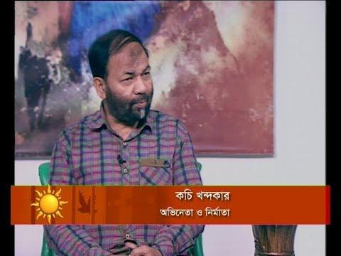 একুশের সকাল (আলোচক: কচি খন্দকার-অভিনেতা ও নির্মাতা।) ১৯ নভেম্বর ২০১৮