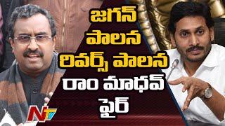 జగన్ పై రామ్ మాధవ్ ఫైర్ | BJP Leader Ram Madhav Fires on CM YS Jagan one Year Ruling