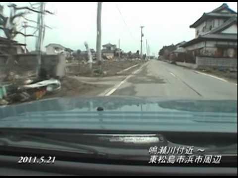 車載映像 鳴瀬川付近~東松島市浜市周辺 2011.5...