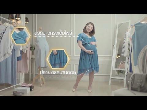 เสื้อผ้าคนท้อง แต่งอย่างไรให้ดูดี (видео)
