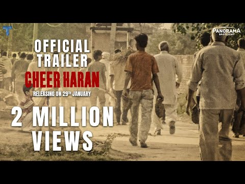 Cheer Haran Official Trailer | Kuldeep Ruhil | Releasing on 29th January 2021