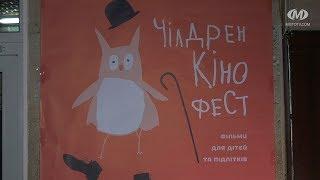 """""""Чілдрен Кінофест"""" втретє прийматиме Хмельницький"""