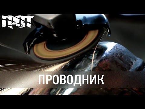 Грот - Проводник (2013)