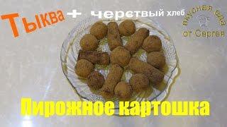 Время обедать: Пирожное «Картошка»