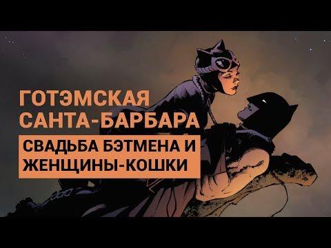 Готэмская Санта-Барбара – свадьба Бэтмена и Женщины-кошки