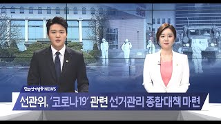 제149회 한국선거방송뉴스(2020년 3월 13일)