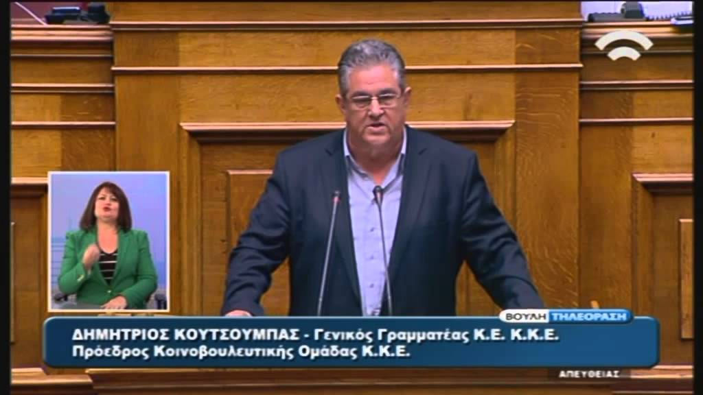 """Ομιλία Γ.Γ. του ΚΚΕ, Δ. Κουτσούμπα, στο σχ.ν. """"Επείγοντα μέτρα Εφαρμογής του ν.4334"""" (22/07/2015)"""