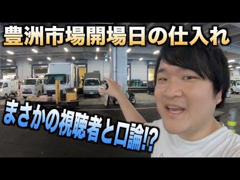 豊洲市場開場日に仕入れに行ったらまさかの視聴者と喧嘩になった件