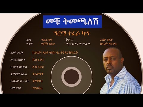 Girma Tefera Kassa መች ትመጫለሽ (Meche Timechalesh) Best Stage Performance