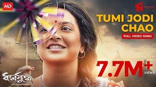 Video Tumi Jodi Chao | Dharmajuddha | Shreya Ghoshal | Indraadip |  Subhashree | Raj Chakraborty download in MP3, 3GP, MP4, WEBM, AVI, FLV January 2017
