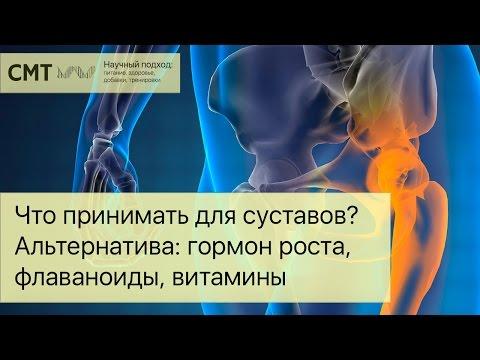Что принимать для суставов? Альтернатива: гормон роста, флаваноиды, витамины, аминокислоты