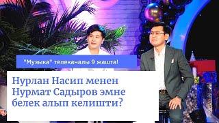 """Нурлан Насип менен Нурмат Садыров эмне белек алып келишти? / """"Музыка"""" телеканалы 9 жашта"""