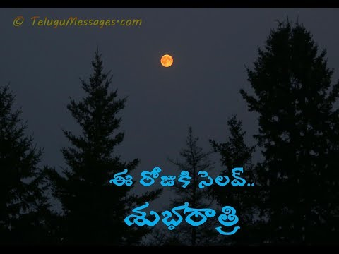 Family quotes - Good night wishes in telugu for 2018  Good night quotes in telugu  Good night wishes in telugu